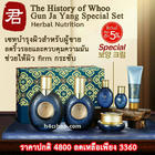 **พร้อมส่ง ** The History of Whoo Gun Ja Yang Special set