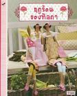 หนังสืองานฝีมือ ฤดูร้อนของทิลด้า แปลไทย สำนักพิมพ์แมลงปอ