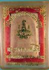 พระสมเด็จทรงพระเจริญ พระมงคลเทพโมลี วัดสุทัศน์เทพวราราม ปี๒๕๓๘