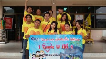 I Care U ปีที่ 1