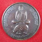 เหรียญกลมหลวงพ่อสัมฤทธิ์(7) วัดถ้ำแฝด รุ่นแซยิด 72 เนื้อทองแดง ปี 2538