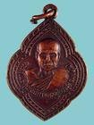 เหรียญหลวงปู่ทองสุข (พระครูโพธิคุณสถิต) วัดโพธิ์ชัยนิมิตร จ.มหาสารคาม