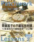 หนังสืองานฝีมือ Patchwork Lesson 2 ของ Yoko Saito