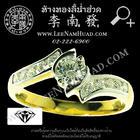 แหวนฝังเพชร(ทอง3.0g)(เพชร0.44ct)