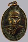 เหรียญหลวงพ่อน้อย กิตติญาโร วัดราษฎร์ประดิษฐ์ จ.อุตรดิตถ์ รุ่น 1