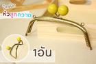 ปิ๊กแป๊กลูกกวาด ขนาด 16.5 cm เหลือง + Pattern