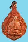 เหรียญสมเด็จพระพุฒาจารย์(โต พรหมรังสิ) วัดระฆังโฆสิตาราม กทม.