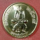 เหรียญกลมหลวงพ่อสัมฤทธิ์(1) วัดถ้ำแฝด รุ่นแซยิด 72 เนื้อทองระฆัง ปี 2538