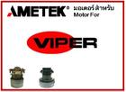 มอเตอร์ Ametek สำหรับ เครื่อง VIPER