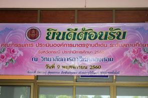 คณะกรรมการ ประเมินองค์การมาตารฐานดีเด่น ระดับสถานศึกษา จังหวัดกระบี่ ประจำปีการศึกษา 2560