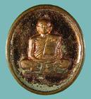 เหรียญเม็ดแตง หลวงพ่อสุภา กนฺตสีโล วัดสีลสุภาราม(ภูเก็ต)