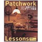 ++รับสั่งจอง++ หนังสืองานฝีมือ ญี่ปุน Patchwork Lesson Vol1