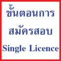 ขั้นตอนการสมัครสอบ Single Licence