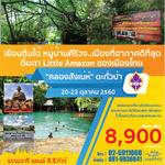 """เยือนถิ่นใต้ หมู่บ้านคีรีวง..เมืองที่อากาศดีที่สุด  ตื่นตา Little Amazon ของเมืองไทย """"คลองสังเน่ห์"""" ตะกั่วป่า แหล่งท่องเที่ยวเชิงวัฒนธรรม และธรรมชาติที่เงียบสงบ พักผ่อนในโรงแรมริมทะเลสุดแสนสบาย เดินทาง วันที่ 20-23 ตุลาคม 2560"""