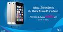 dtac จัดโปรติดสัญญา ลดราคา iPhone 5s เริ่มต้นที่ 9,900 บาท!! // ย้ายค่ายลดอีก 1,000 บาท