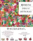 หนังสืองานฝีมือญี่ปุ่น เรียนรู้ศิลปะงานต่อผ้า