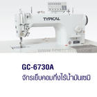 จักรเย็บคอมกึ่งไร้น้ำมันเซมิ Typical GC-6730A