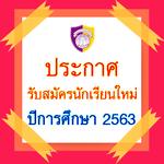รับสมัครนักเรียนใหม่ ประจำปีการศึกษา 2563