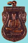 เหรียญหลวงปู่สวาท วัดอุดมศรัทธาธรรม จ.สุราษฎร์ธานี ปี๔๘