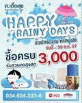 ช็อปกระจาย ท้าลมฝน 2014