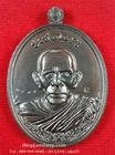 เหรียญพ่อท่านบุญให้ ปทุโม(1) รุ่น เมตตา มหาบารมี วัดท่าม่วง นครศรีธรรมราช เนื้อทองแดง ปี 2560