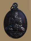 เหรียญหลวงพ่อโถม กัลยาโณ วัดธรรมปัญญาราม จ.สุโขทัย ปี43 รุ่นพัดยศ