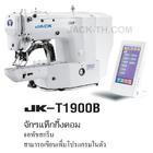 จักรแท็กกิ้งคอม จอทัชสกรีน สามารถเขียนเพิ่มโปรแกรมในตัว JK-T1900B