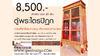 ตู้พระไตรปิฎกทรงป้าน-สีแดงลวดลายทอง-ราคา8500บาท