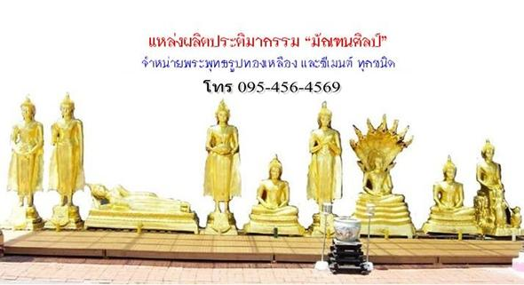 จำหน่ายพระพุทธรูปทองเหลืองทุกปาง
