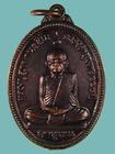 เหรียญหลวงปู่สุภา รุ่นอายุยืน 118 ปี วัดสิริสีลสุภาราม จ.ภูเก็ต ปี54