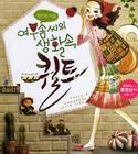 หนังสืองานฝีมือเกาหลี Happy Handmade Quilt Life พร้อมแผ่น CD