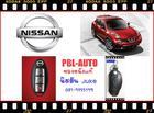 ซองหนังนิสสัน Nissan Juke นิสสันจู๊ค ซองหนังรีโมทรถยนต์สำหรับกันรึโมทนิสสันจู๊คแตก เป็นรอย ตกหล่น