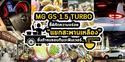 New MG GS 1.5 Turbo ชี้พิกัดความอร่อย �แยกสะพานเหลือง� ถ้าคนชอบกินจะฟินเวอร์
