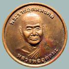 เหรียญพระราชอุดมมงคล (หลวงพ่ออุตตะมะ) พระอุดมมงคล ปี๔๑