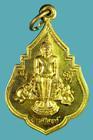 เหรียญป่าเลไลย์ก สมเด็จพระพุฒาจารย์(โต พรหมรังสิ) ใหญ่ที่สุดในโลก