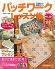 นิตยสารงานฝีมือญี่ปุ่น Country & A-Two. #30