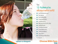 12 ทิปส์แสนง่าย เพื่อสุขภาพใจกายที่ดี