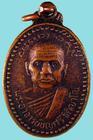 เหรียญพระอาจารย์บุญศรี ธิติญาโณ วัดนาคาราม จ.ภูเก็ต