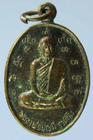 เหรียญหลวงพ่อบุญมี วัดทับไทรธรรมราม ปราจีนบุรี รุ่นแรก