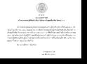 ประกาศกองทุนสงเคราะห์ เรื่อง สินเชื่อเพื่อสวัสดิการ (เงินทุนเลี้ยงชีพ) โครงการ 3