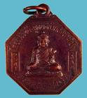 เหรียญไต่ฮงโจ๋วซือ มูลนิธิบ้วนฮกบ้านโป่ง หลัง8เเซียน ปี41