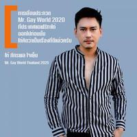 โก้ - ภัทรพล ใจเย็น Mr.Gay World Thailand 2020