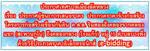 ประกาศผู้ชนะการเสนอราคา  ปรกวดราคาจ้างก่อสร้างโครงการก่อสร้างเขื่อนกันดิน ค.ส.ล. ริมสองฝั่งคลองจากคลองแขก (สะพานกูโบ) ถึงคลองกลาง (โรงแก้ว) ม.15 ต.บางพึ่ง ด้วยวิธีประกวดราคาอิเล็กทรอนิกส์ (e-bidding)