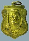เหรียญขุนด่าน วัดโพธิ์งาม นครนายก ปี๔๑