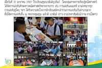 31 ม.ค.2561 การแข่งขันทักษะทางคณิตศาสตร์
