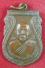 เหรียญหลวงพ่อสัมฤทธิ์(3) คัมภีโร วัดถ้ำแฝด กาญจนบุรี ปี 2528