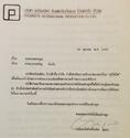 จดหมายขอบคุณจากบริษัทพร้อมมิตร อินเตอร์เนชั่นแนล โปรดักชั่น จำกัด