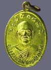 เหรียญ พระครูหอม วัดท่าอิฐ อ่างทอง