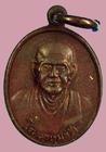 เหรียญสมเด็จพุฒาจารย์โต วัดใหม่อมตรส ปี30