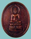 เหรียญพระไพรีพินาศ วัดบวรนิเวศวิหาร ปี๓๙